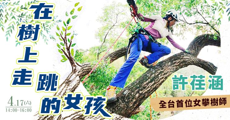 【野女孩講座】在樹上走跳的女孩