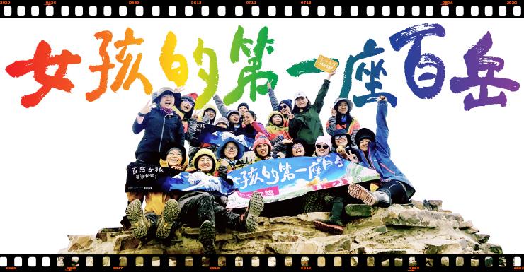 第五屆臺中女孩圓夢計畫成果展