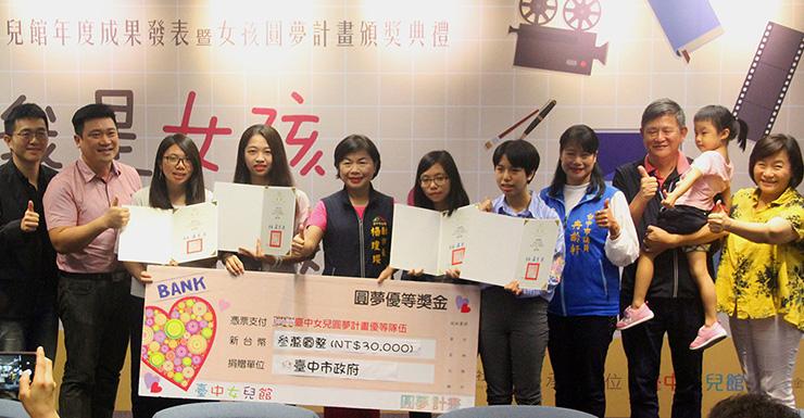 第四屆臺中女孩圓夢計畫-得獎團隊名單