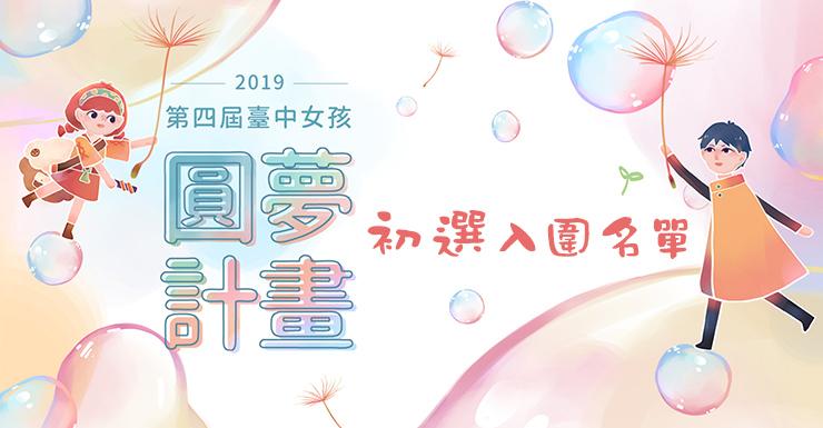 第四屆臺中女孩圓夢計畫-初選入圍名單