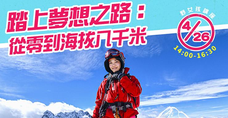 【野女孩講座】踏上夢想之路:從零到海拔八千米