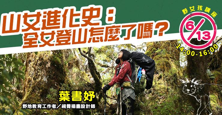山女進化史:全女登山怎麼了嗎?